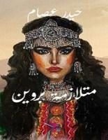تحميل رواية متلازمة بروين pdf – حيدر عصام