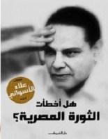 تحميل كتاب هل أخطأت الثورة المصرية pdf – علاء الأسواني