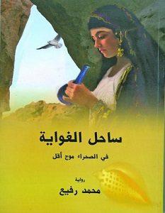 تحميل رواية ساحل الغواية pdf – محمد رفيع