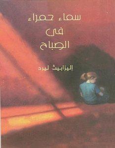 تحميل رواية سماء حمراء في الصباح pdf – إليزابيث ليرد