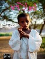 تحميل رواية إيبولا 76 pdf – أمير تاج السر