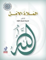 تحميل كتاب الملاذ الآمن pdf – محمد محمد داوود