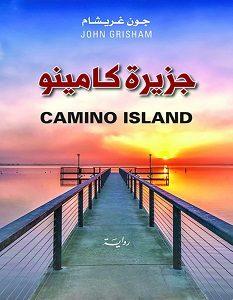 تحميل رواية جزيرة كامينو pdf – جون غريشام