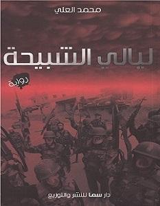 تحميل رواية ليالي الشبيحة pdf – محمد العلي