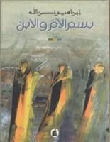 تحميل كتاب بسم الأم والابن pdf – إبراهيم نصر الله