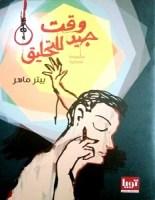 تحميل رواية وقت جيد للتحليق pdf – بيتر ماهر الصغيران