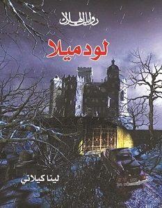 تحميل رواية لودميلا pdf – لينا الكيلاني