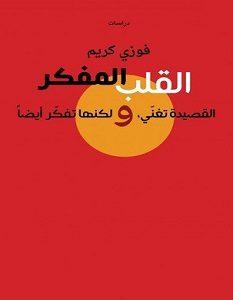 تحميل كتاب القلب المفكر – القصيدة تغنى ولكنها تفكر أيضا pdf – فوزي كريم
