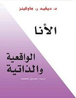 تحميل كتاب الأنا الواقعية والذاتية pdf – ديفيد ر. هاوكينز