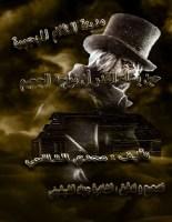 تحميل رواية مدينة الظلام المهجورة pdf – مجدي الشافعي