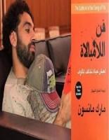 تحميل كتاب فن اللامبالاة محمد صلاح pdf – مارك مانسون