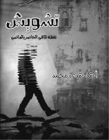 تحميل رواية تشويش pdf – أحمد حمدي محمد