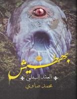 تحميل رواية بهطيش pdf – محمد صاوي