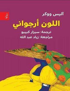 تحميل رواية اللون أرجواني pdf – آليس ووكر