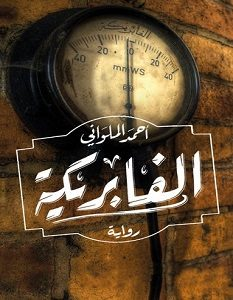 تحميل رواية الفابريكة pdf – أحمد الملواني