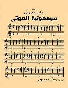تحميل رواية سيمفونية الموتى pdf – عباس معروفي