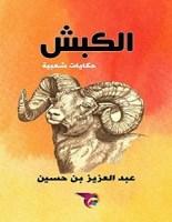تحميل رواية الكبش pdf – عبد العزيز بن حسين
