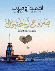 تحميل رواية صروح اسطنبول pdf – أحمد أوميت