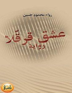 تحميل رواية عشق قرقلا pdf – رواء محمود حسين