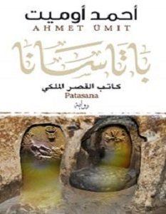 تحميل رواية باتاسانا pdf – أحمد أوميت