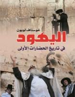 تحميل كتاب اليهود فى تاريخ الحضارات الأولى pdf – غوستاف لوبون