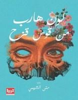 تحميل رواية لون هارب من قوس قزح pdf – منى الشيمي