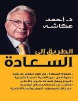 تحميل كتاب الطريق الى السعادة pdf – أحمد عكاشة