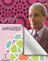 تحميل سلسلة تاريخ الأدب العربي pdf – شوقي ضيف
