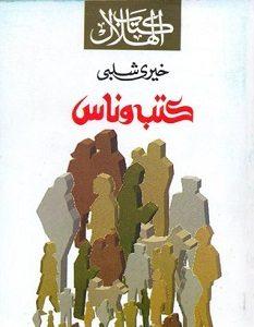 تحميل كتاب كتب وناس pdf – خيري شلبي
