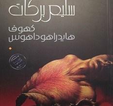 تحميل رواية كهوف هايدراهوداهوس pdf – سليم بركات