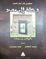 تحميل كتاب رحلة إلى مصر pdf – نيكوس كازانتزاكيس