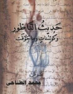 تحميل رواية حديث الناظور pdf – محمد الطناحي