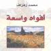 تحميل رواية أفواه واسعة pdf – محمد زفزاف