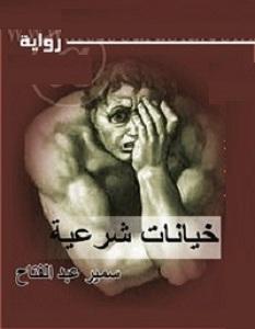 تحميل رواية خيانات شرعية pdf – سمير عبد الفتاح