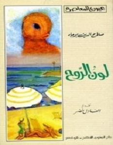 تحميل رواية لون الروح pdf – صلاح الدين بوجاه