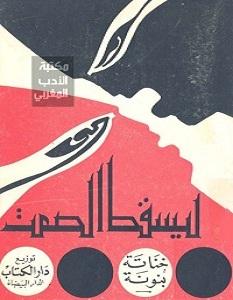 تحميل رواية ليسقط الصمت pdf – خناثة بنونة