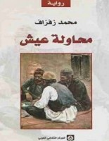 تحميل رواية محاولة عيش pdf – محمد زفزاف