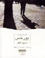 تحميل كتاب مديح الظل pdf – خورخي لويس بورخس