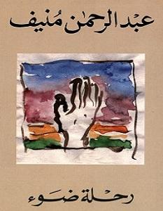 تحميل كتاب رحلة ضوء pdf – عبد الرحمن منيف