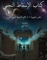 تحميل كتاب الاسقاط النجمي pdf – محمد العمصي