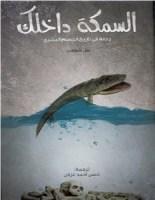 تحميل كتاب السمكة داخلك pdf – نيل شوبين