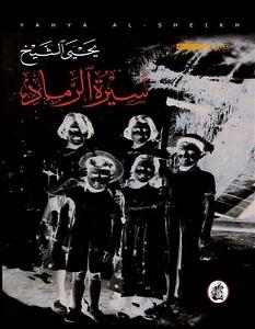 تحميل كتاب سيرة الرماد pdf – يحيى الشيخ