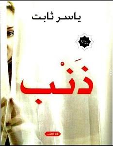 تحميل رواية ذنب pdf – ياسر ثابت