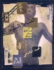 تحميل رواية الصبايا السود pdf – محمد الطناحي