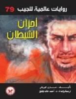 تحميل رواية أحزان الشيطان pdf – ماري كوريللي