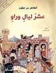تحميل رواية عشر ليال وراو pdf – الطاهر بن جلون