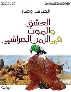 تحميل رواية العشق والموت فى الزمن الحراشي pdf – الطاهر وطار