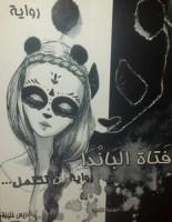 تحميل رواية فتاة الباندا pdf – إدريس خليفة