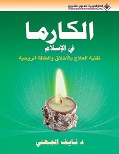 تحميل كتاب الكارما فى الإسلام pdf – نايف الجهني
