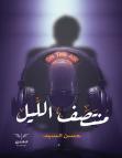تحميل رواية منتصف الليل pdf – حسن السيد